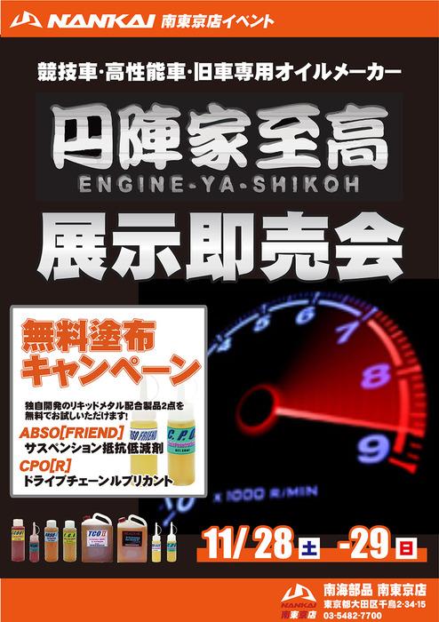 20201128-29(円陣家志向イベント2).jpg