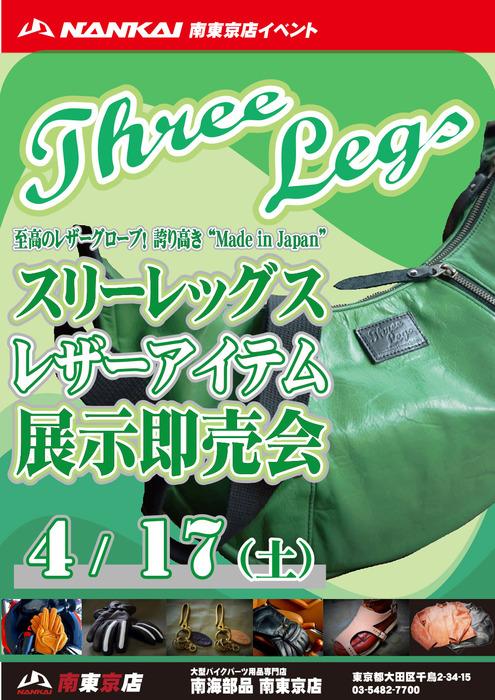 20210429(南東京スリーレッグスSNS用縦POP).jpg