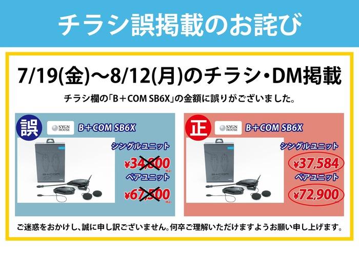 お詫びPOP-BCOM.jpg