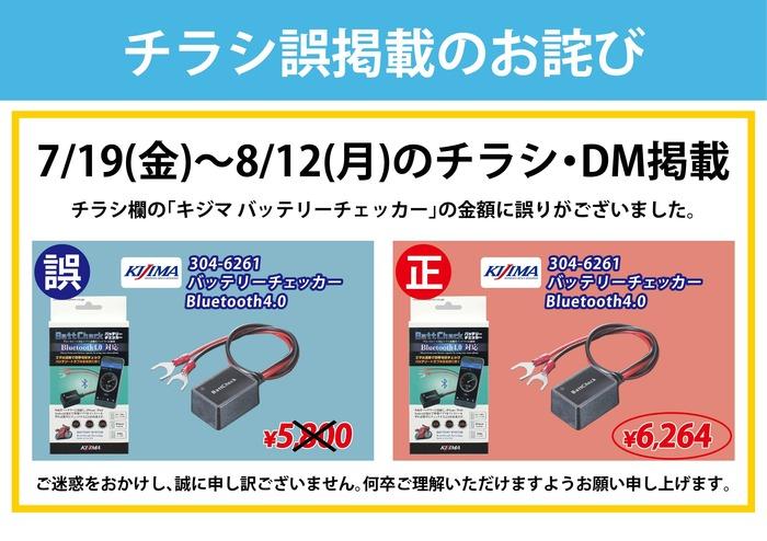 お詫びPOP-キジマ.jpg