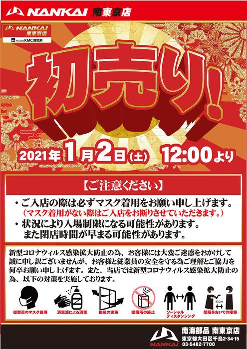 南東京初売りPOPWeb用.jpg