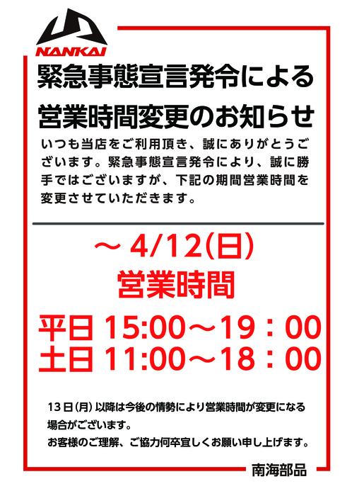 緊急事態宣言_営業時間南海.jpg