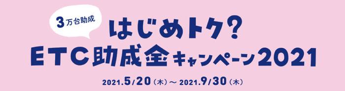 20210520-ETC_banner.jpg