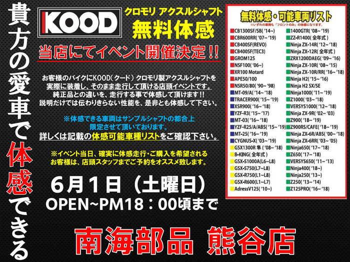 3005_2019.06.01NK_KUMAGAYA1.jpg