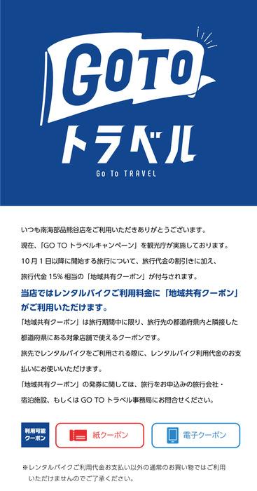 3005_goto.jpg