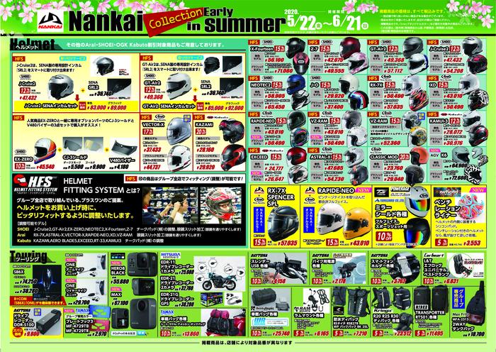 【OL】NANKAI_tirashi_omote_earlysummer北関東2020-01.jpg