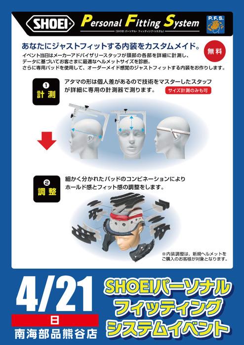 熊谷_SHOEIフィッティング20190421.jpg
