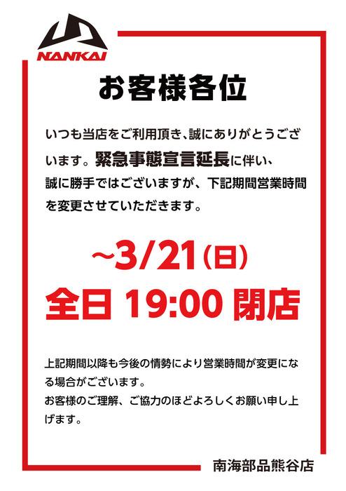 緊急事態宣言_南海熊谷-20210321.jpg