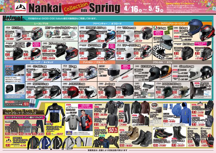 nankai2021_spring_0416-omote.png
