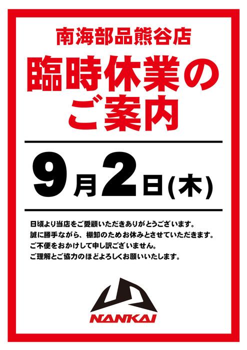 tanaoroshi_3005_20210902.jpg