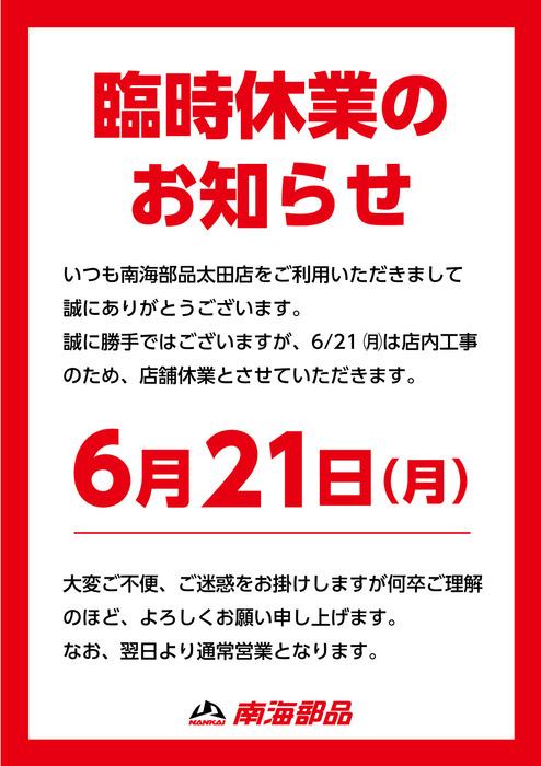 20210621tenkyu_3007.jpg
