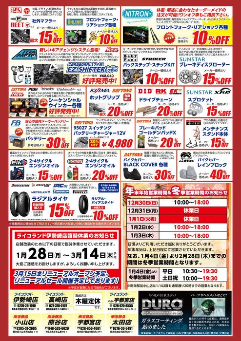A4たて_裏面-WEB用2300[2019NewYear].jpg
