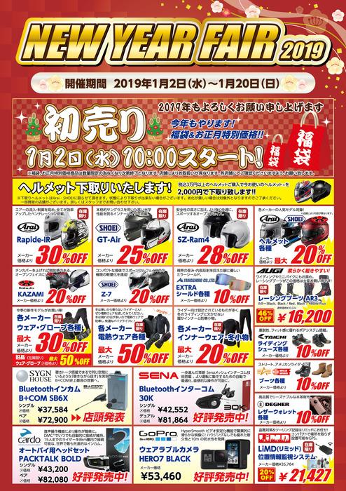chirashi_omote_WEB_2300[2019NewYear].jpg