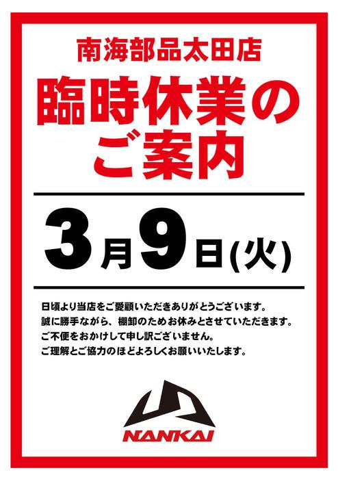 tanaoroshi_3007_20210309.jpg