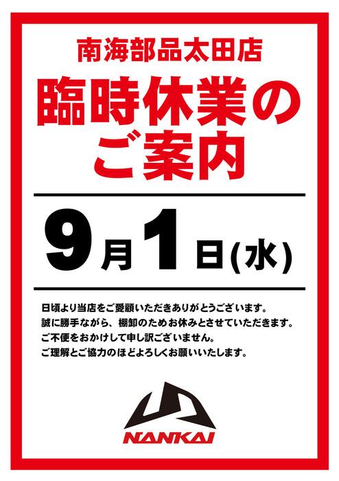 tanaoroshi_3007_20210901.jpg