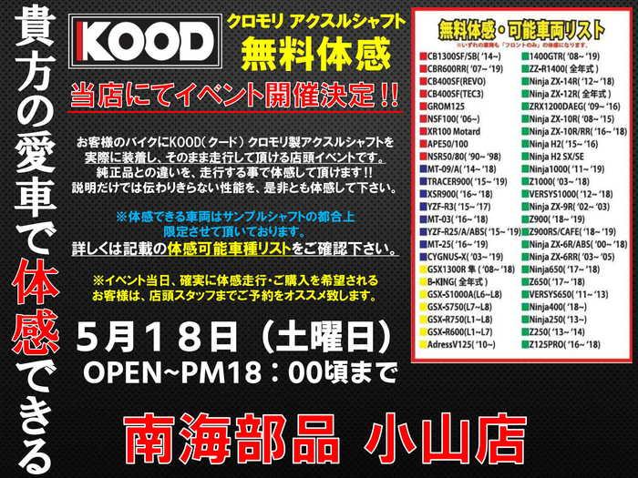 3003_2019.05.18NK_OYAMA1.jpg