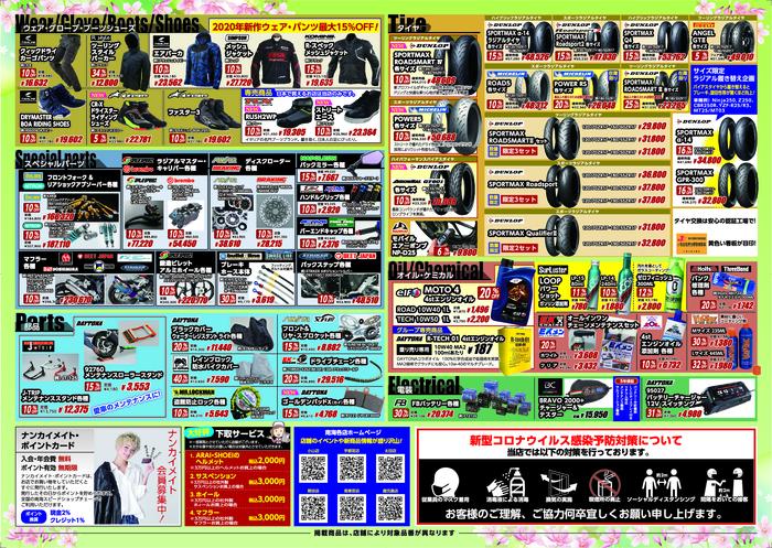 【OL】NANKAI_tirashi_ura_earlysummer2020-01.jpg