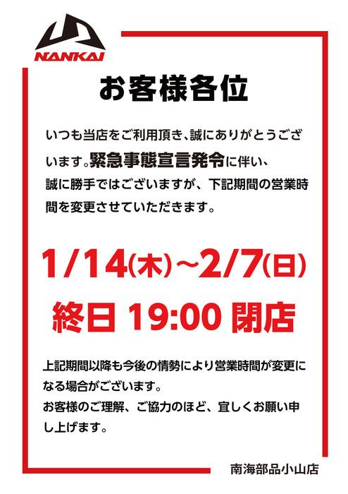 緊急事態宣言_南海小山.jpg