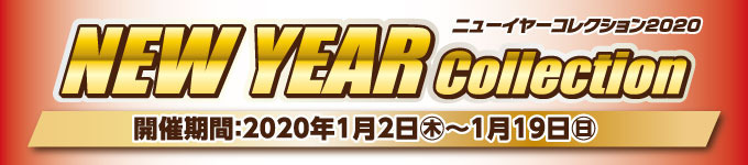 NEW-YEAR-2020-Banner.jpg