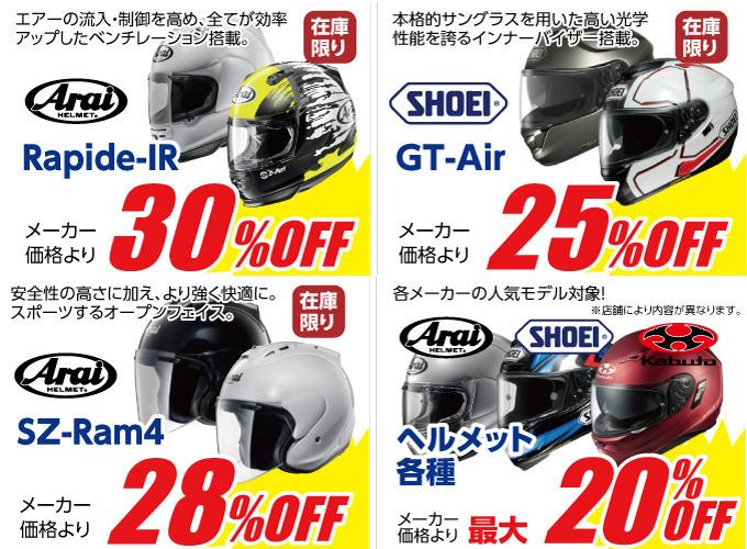 NYF2019_Helmet.jpg