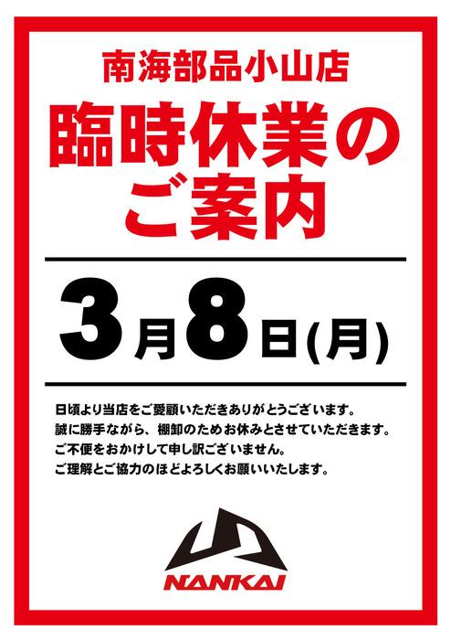 tanaoroshi_3003_20210308.jpg
