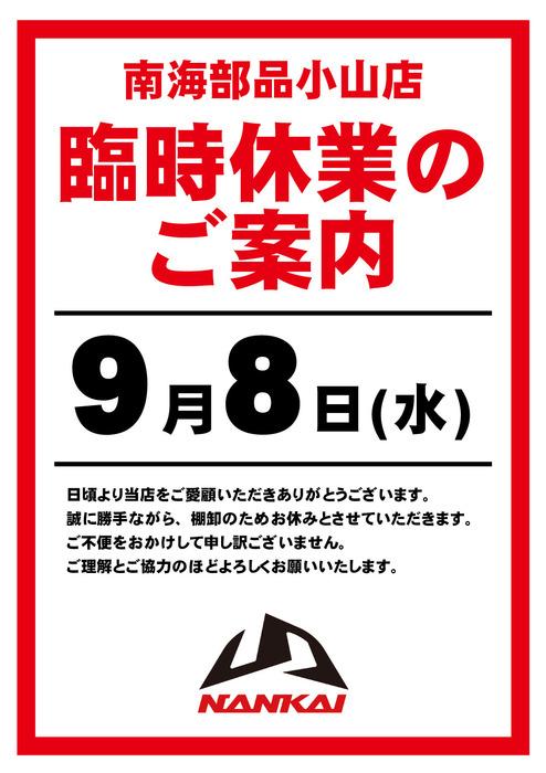 tanaoroshi_3003_20210908.jpg