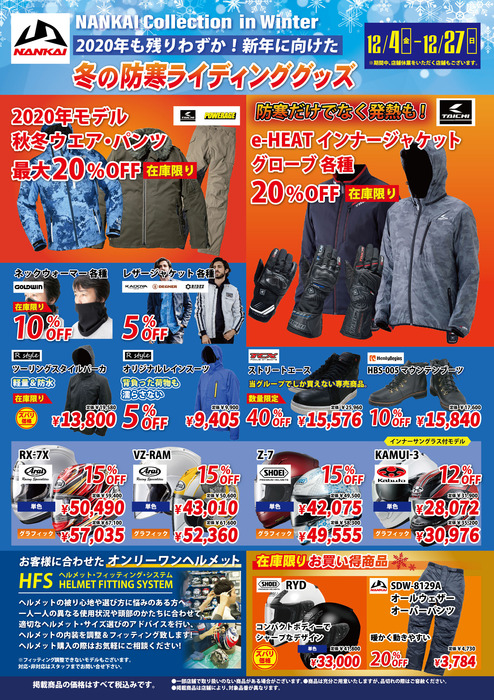 20201204-nankai_omote.jpg