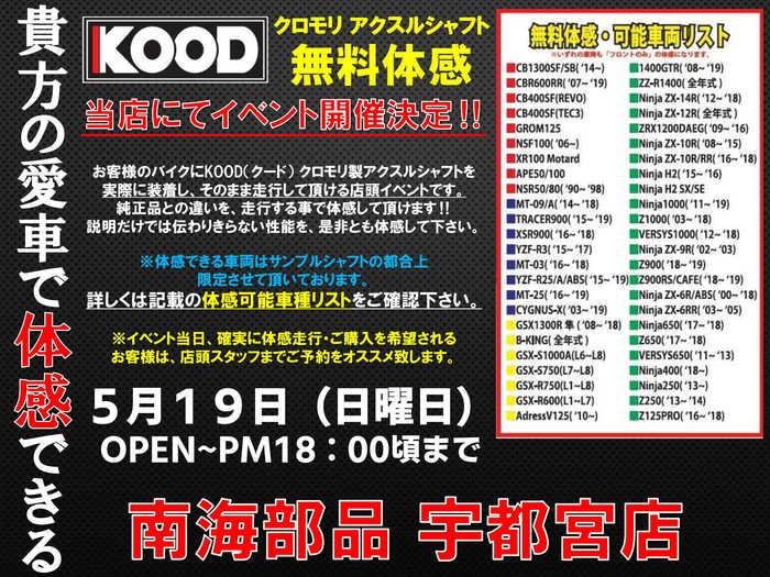 3006_2019.05.19NK_UTSUNOMIYA1.jpg
