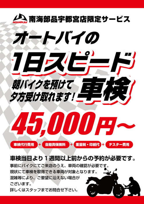 3006_speed_shaken.jpg