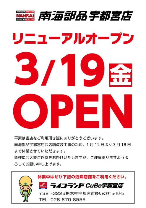リニューアルオープンポスター2.jpg