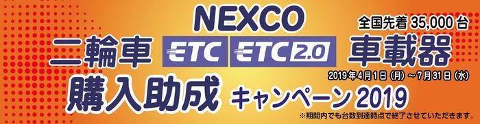 ETC_Banner_yoko.jpg