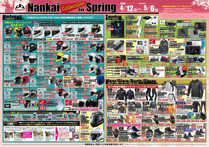 NANKAI_tirashi_omote_spring2019-01.jpg