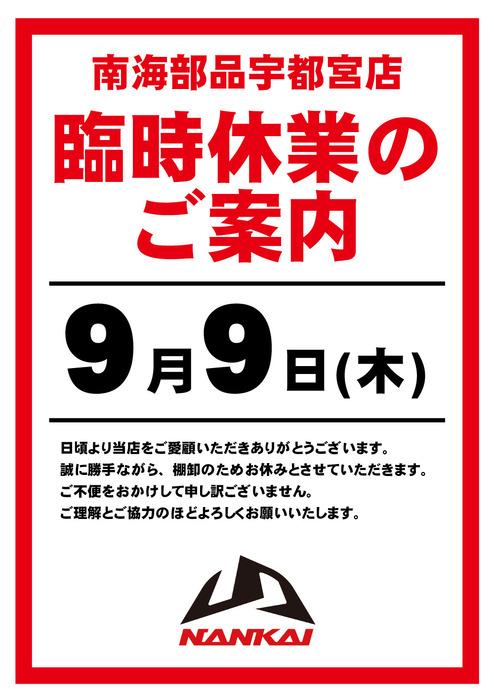 tanaoroshi_3006_20210909.jpg